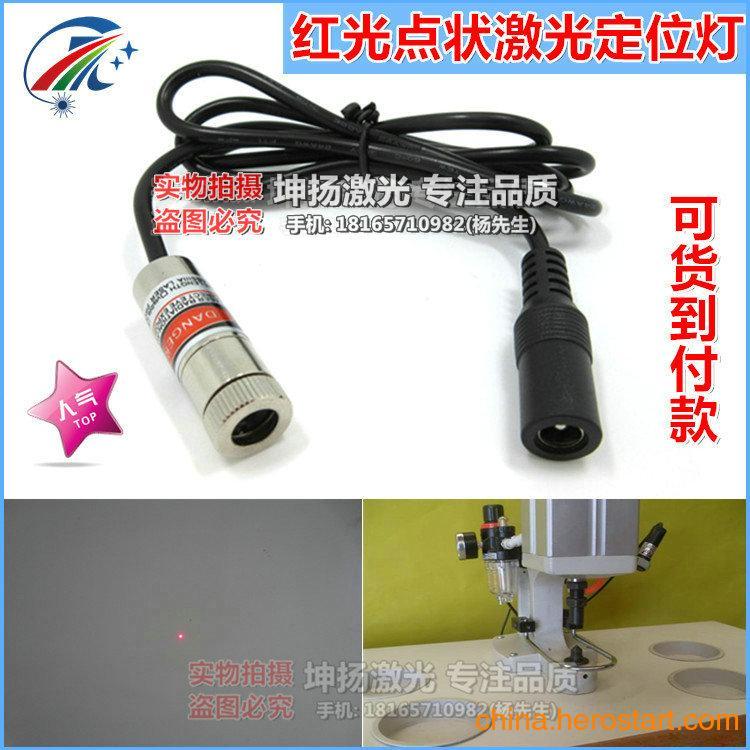 供应红光点状激光定位灯 铆钉机专用点光源