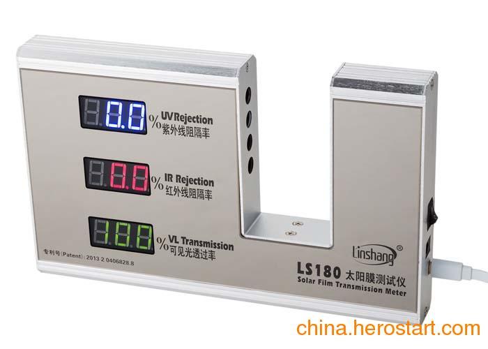 供应LS180高隔热太阳膜测试仪
