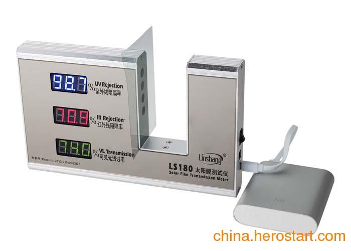供应隔热太阳膜测试仪LS180
