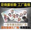 供应宜宾鼠标垫定做,鼠标垫定制广告,鼠标垫担保交易厂家