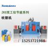 供应化工桶生产机器