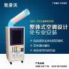 供应冷气机 点式岗位空调 移动冷气机 工业冷气机