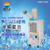 供应移动节能空调 工业冷气机 家用冷气机 蒸发式冷气机