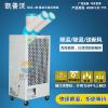 供应工业冷气机 移动式工业冷气机 制冷冷气机 点式岗位空调