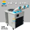 供应移动式工业冷气机 工业移动空调 家用冷气机 蒸发式冷气机