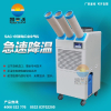 供应点式岗位空调 工业移动空调 移动工业冷气机 制冷冷气机