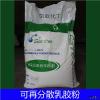 供应广西可再分散乳胶粉厂家,高稳定性,柔性好胶粉