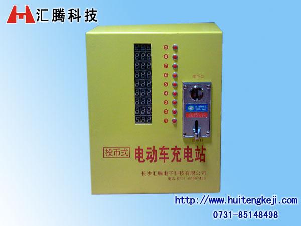 供应投币充电站