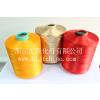 供应毛巾沙发布用150d有色有光涤纶低弹丝