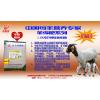 供应2.5%母羊专用预混料