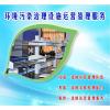 供应环境污染治理设施运营管理