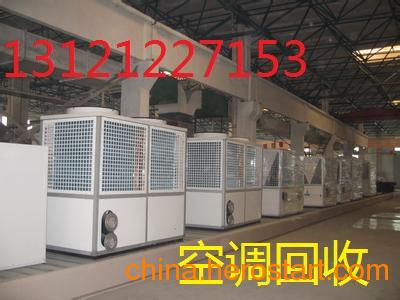 供应北京回收中央空调收购报价中央空调机组回收厂家