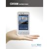 供应电力巡更、检测、抄表工业手持终端、PDA