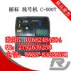 供应C-510T日本丽标佳能套管打号机