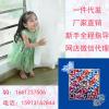 供应童装网店代理 童装代销 一件代发 微信童装代购