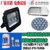 供应LED透镜粘接硅胶,投光灯防水硅胶,洗墙灯密封胶,透镜固定胶