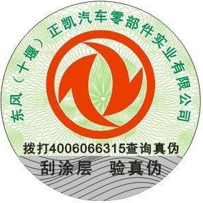 供应供应汽车零部件防伪标签