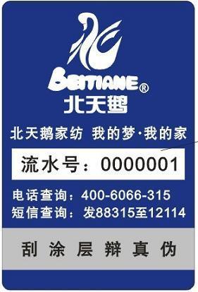 供应供应纺织品防伪标签