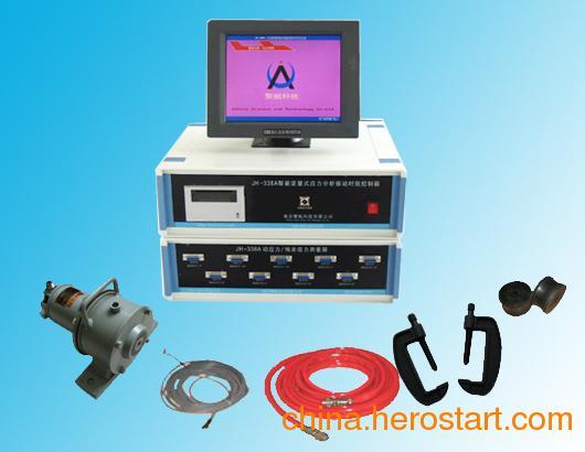 供应JH-338A定量式多测点振动时效系统