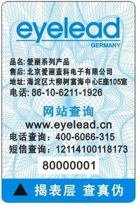 供应供应数码设备防伪标签