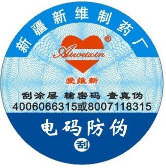 供应供应药品防伪标签