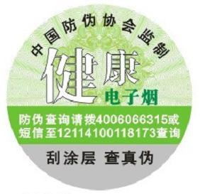 供应供应电子烟防伪标签
