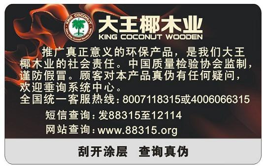 供应供应木业材料防伪标签