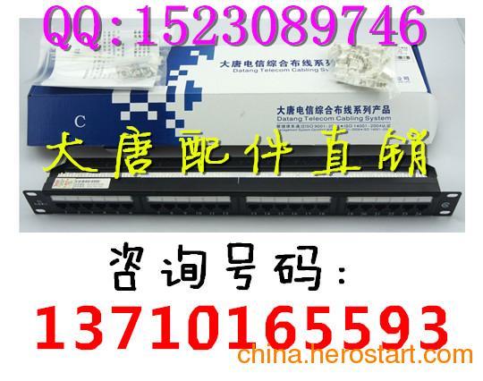 供应大唐电信超五类六类24口48口非屏蔽配线架