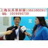 供应2015年上海10月份中国玩具展