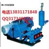 供应BW250泥浆泵批发市场价格