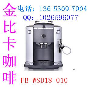 供应万事达商用现磨豆式全自动咖啡机