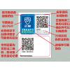 供应专业产品防伪、一品一码双码保护、二维码防伪标签