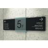 供应办公楼宇标识标牌系统划分