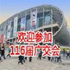 官方申请2015年琶洲馆10月广交会摊位时间