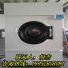 供应新竹县50公斤干衣机/15公斤全钢烘干机现货