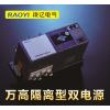 供应万高隔离型双电源REQH2G-100/4P双电源切换开关
