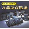 供应施耐德万高型双电源自动转换开关REQH2A-63/3P