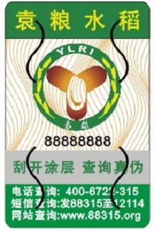 供应供应水稻种子防伪标签