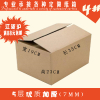 供应优质加厚纸箱特大号 5层瓦楞纸盒纸箱批发 打包箱纸皮箱快递纸箱