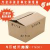供应优质加厚纸箱特大号 5层瓦楞纸盒纸箱批发打包箱纸皮箱快递纸箱