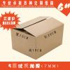供应优质加厚纸箱特大号5层瓦楞纸盒纸箱批发 打包箱纸皮箱快递纸箱