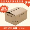 供应优质加厚5层特大号纸箱物流货运周转箱瓦楞纸板箱定做
