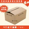 供应优质加厚5层特大号纸箱 物流货运周转箱瓦楞纸板箱定做