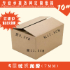 供应优质5层特大号纸箱 物流货运周转箱瓦楞纸板箱批发