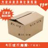 供应优质5层纸箱 快递纸箱包装纸箱瓦楞纸板箱 满88包邮