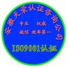 供应蚌埠ISO认证,淮南UL认证,六安CE认证