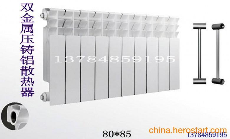 供应YZL80/80/600双金属高压铸铝散热器
