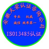 供应六安ISO认证
