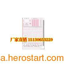 供应吉林省奥峰光标阅读机网上阅卷系统答题卡厂家直销