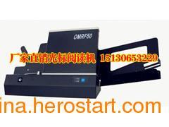 供应山东省奥峰网上阅卷系统光标阅读机答题卡厂家直销